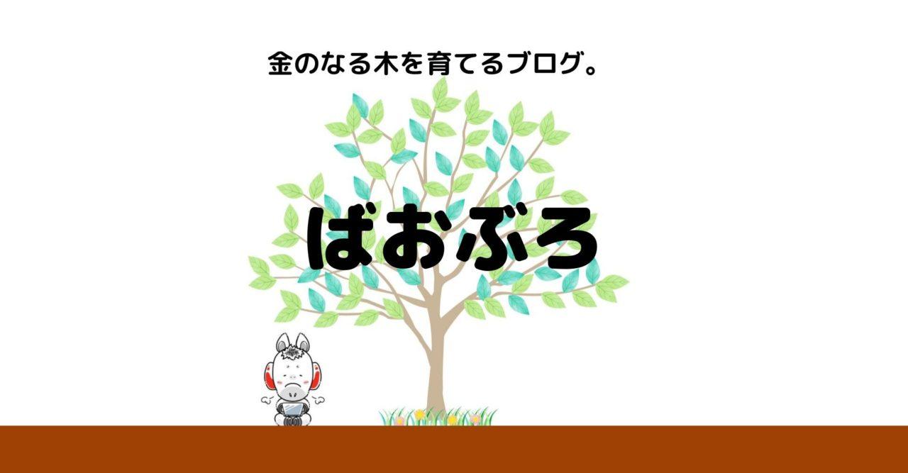 ばおぶろ~金のなる木を育てるブログ~