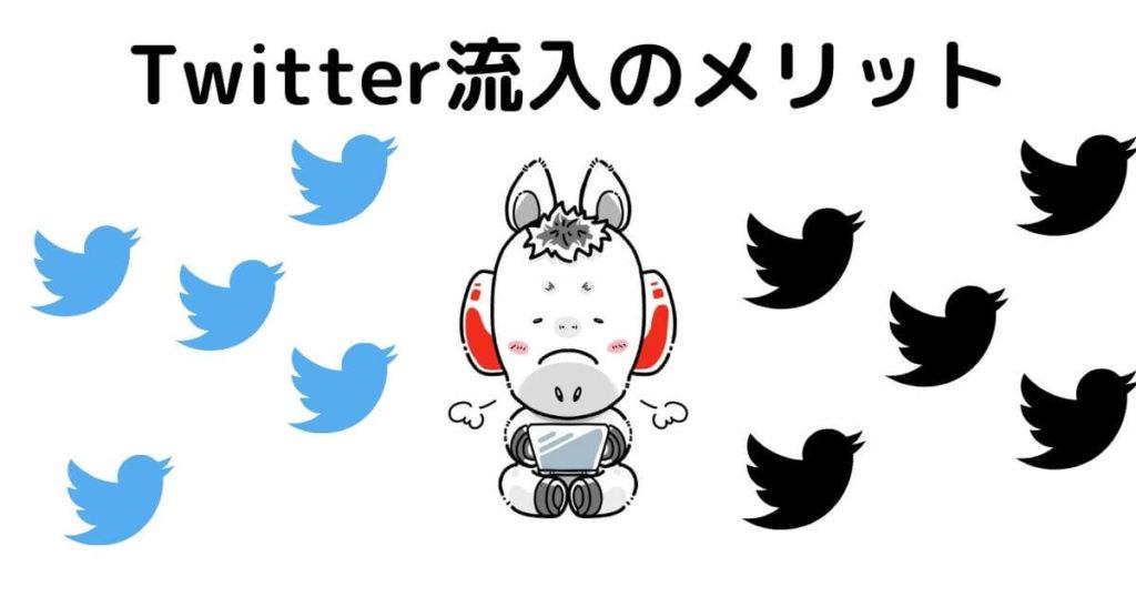 ブログへのTwitter流入のメリット