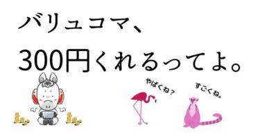 【期間限定】バリューコマースがサイト登録だけで300円くれるって!【ブログ初心者必見】
