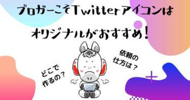 ブロガーこそTwitterのアイコンはオリジナルがおすすめ!簡単な注文方法をご紹介