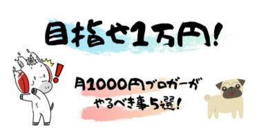 初心者ブロガーが収益月1万円を達成する為に行うべき事5選!