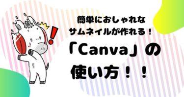 無料で簡単にブログのサムネイルが作成できるCanvaが便利すぎる!