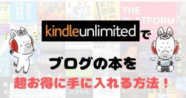 【必見!】ブログ勉強に役立つ本を超お得に入手する方法!