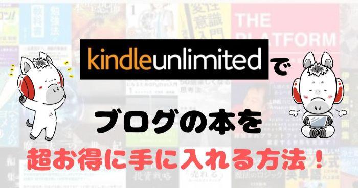 ブログの本をAmazon Kindle Unlimitedで手に入れる方法