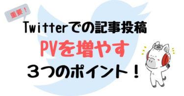 【PV増】ブログ記事をTwitterで投稿をする時の3つのポイント【初心者向け】