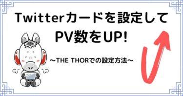 【THE THOR版】Twitterカードを設定してPVを増やす方法!【他テーマも可】