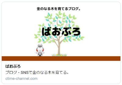 THE THOR(ザトール)Twitterカード