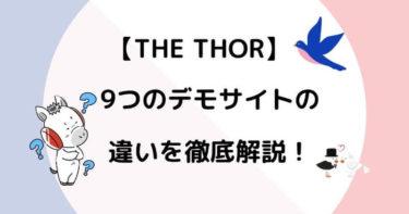 【必見】THE THOR(ザトール)の9つのデモサイトの特徴とおすすめ用途!