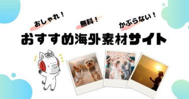 【穴場】ブログ用のおしゃれな海外無料素材サイトのおすすめ3選!