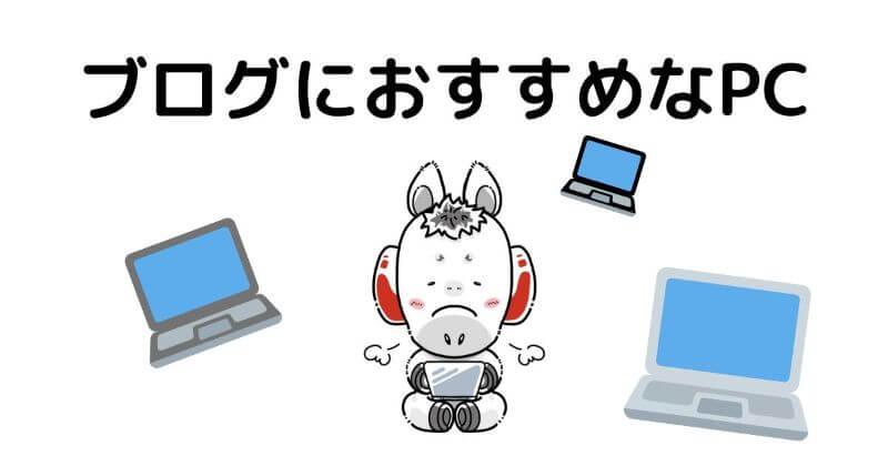 ブログ用おすすめPC