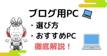 ブログ用のPCの選び方とおすすめPC