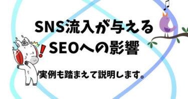 SNS流入を増やすSEO効果・メリット!実例を踏まえて解説します。