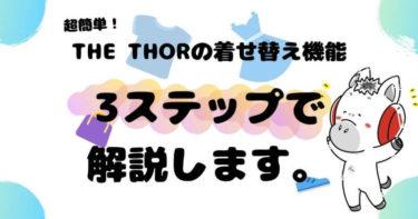 【超簡単】THE THORの着せ替え方法を3ステップで解説!