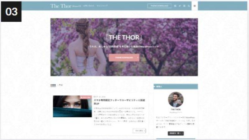THE THORデモサイト3