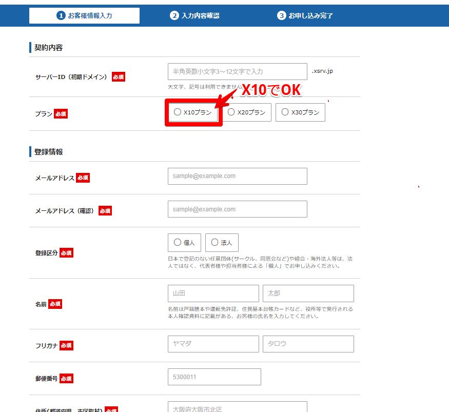 サーバー申込フォーム