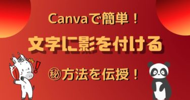 Canvaで文字に影を付けたい!文字装飾の方法教えます【超簡単】