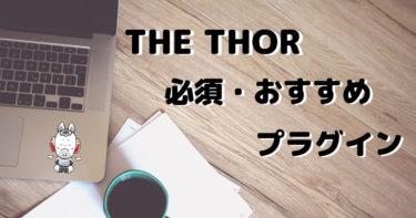 【最新版】THE THORのおすすめプラグインを徹底解説!