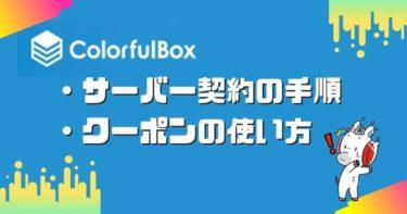 【カラフルボックス】サーバー契約とプロモーションコードの使い方【安くて高性能】