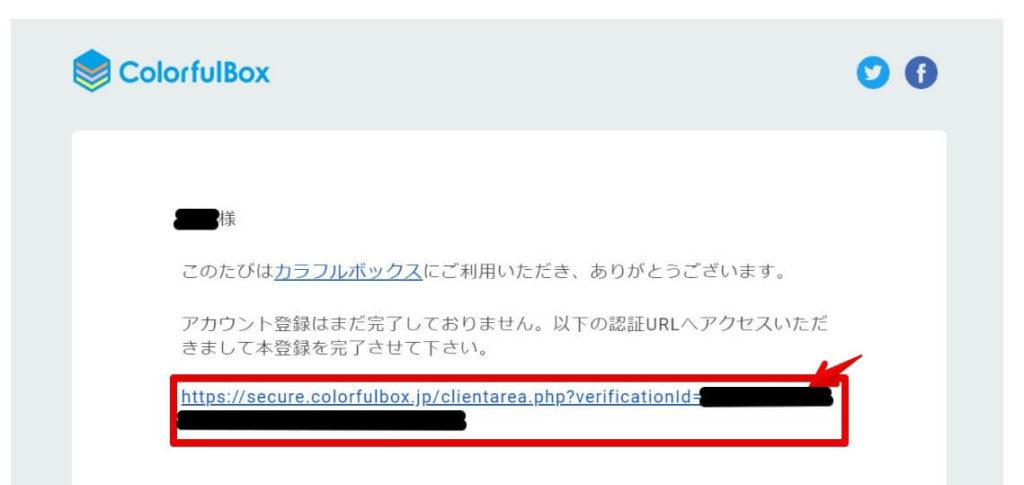 カラフルボックス仮登録から本登録